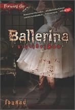Ballerina ระบำเริงเลือด