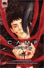 Camp ค่ายอาฆาต