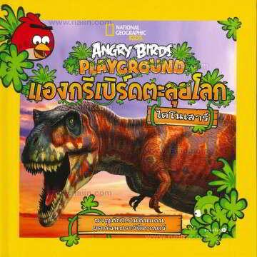 แองกรีเบิร์ดตะลุยโลก ไดโนเสาร์