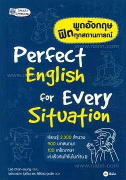 พูดอังกฤษ ฟิตทุกสถานการณ์ Perfect Englis