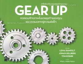 Gear up เคล็ดลับปรับกลยุทธ์ธุรกิจของคุณ