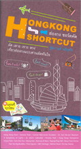HONG KONG SHORTCUT (ชอร์ตคัต)