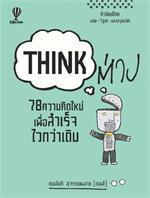 Think ต่าง 78 ความคิดใหม่เพื่อสำเร็จไว