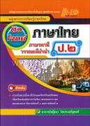 ติวโจทย์เตรียมสอบ ภาษาไทย ป.2