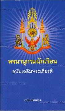 พจนานุกรมนักเรียน ฉบับเฉลิมพระเกียรติ (ฉ