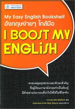 อังกฤษง่ายๆ ใกล้มือ: I BOOST MY ENGLISH