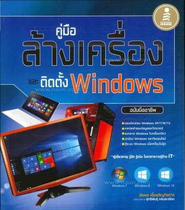 คู่มือล้างเครื่องและติดตั้ง Windows