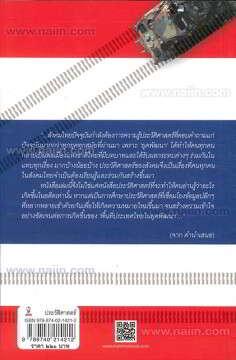 กำเนิด ประเทศไทย ภายใต้เผด็จการ
