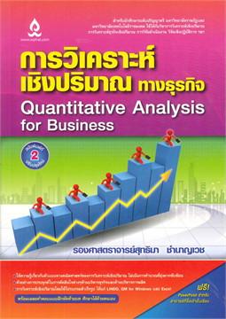 การวิเคราะห์เชิงปริมาณทางธุรกิจ