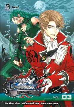 Knight of Darkness ปีศาจอัศวิน 2 เล่ม 3