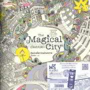 เมืองมนตรา The Magical City+ดินสอสีไม้