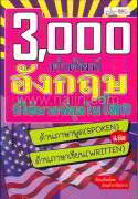 3,000 คำศัพท์อังกฤษที่ใช้มากที่สุดในโลก