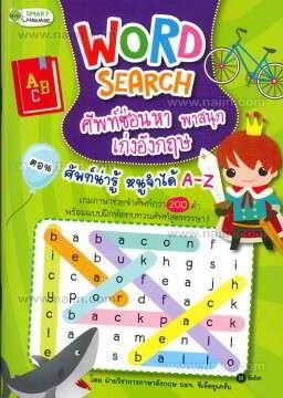 Word Search ศัพท์น่ารู้ หนูจำได้ A-Z
