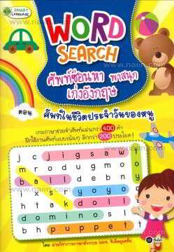 Word Search ศัพท์ในชีวิตประจำวันของหนู