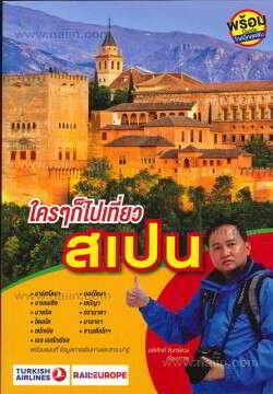 ใครๆ ก็ไปเที่ยวสเปน