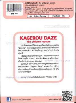 KAGEROU DAZE ล.3