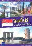 สิงคโปร์ เล่มเดียวเที่ยวได้จริง