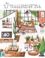 บ้านและสวน ฉ.469 (ก.ย.58)