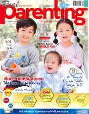 Real Parenting ฉ.127 (3 หนูน้อย My First Runway)