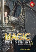 Magic World Online โลกออนไลน์ในฝัน ล.8