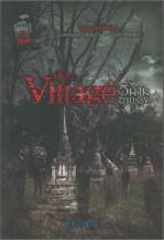 The Village วิมานอาถรรพ์ (สุสานขังศพ)