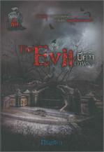 The Evil ปีศาจอำพราง (สุสานขังศพ)
