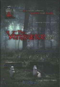 The Vengeance ซากพยาบาท (สุสานขังศพ)