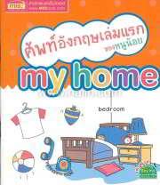 ศัพท์อังกฤษของหนูน้อย My Home