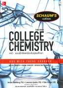 เคมี : แบบฝึกหัดระดับอุดมศึกษา