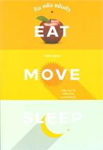 กิน หลับ ขยับตัว เคล็ด (ไม่) ลับ เปลี่ยน