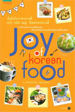 Joy of Korean Food by Nantana Ajumma