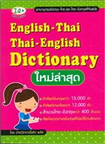 English-Thai Thai-English Dictionaryใหม่