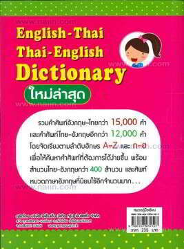 English-Thai Thai-English Dictionaryใหม่