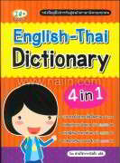 English-Thai Dictionary 4 in 1