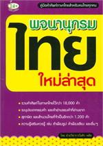พจนานุกรมไทย ใหม่ล่าสุด