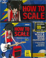 How to scale Vol.1