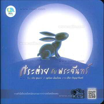 กระต่าย กับพระจันทร์