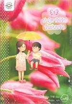 ปาฏิหาริย์รักวันฝนพรำ (2 เล่มจบ)(Cookie)