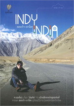INDY INDIA สองเท้า-เกาโลก