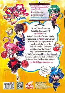 idol secret ต.Shin&Minna วัยอลวนฯ 1