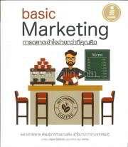 basic Marketing การตลาดเข้าใจง่ายกว่า