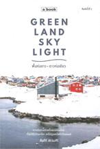 Greenland Skylight พื้นห่มขาว ดาวห่มเขียว