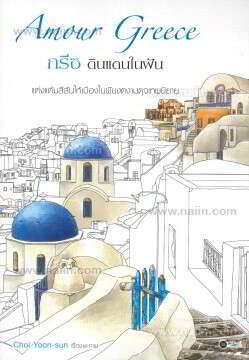 กรีซ ดินแดนในฝัน : Amour Greece +ดินสอสี