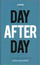 DAY AFTER DAY (ปกอ่อน)
