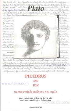 บทสนทนาเฟดรัสและไอออน ของ เพลโต