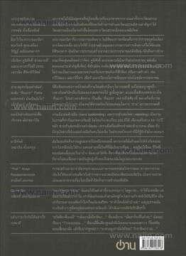 อ่าน: อ่าน-บอดใบ้ (สค.2558) (เผด็จการจงเ