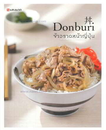 Donburi ข้าวราดหน้าญี่ปุ่น