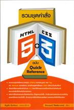 รวมชุดคำสั่ง HTML5 + CSS3 ฉ.Quick Refere