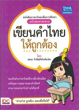 เขียนคำไทยให้ถูกต้อง