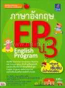 ภาษาอังกฤษ EP ป.3 English Program